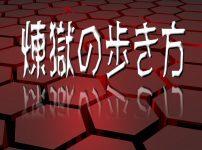 煉獄マキシマム
