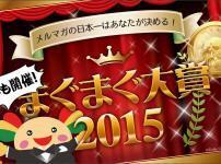 2015年 まぐまぐ総合大賞1位 RPE(ロシア政治経済ジャーナル)