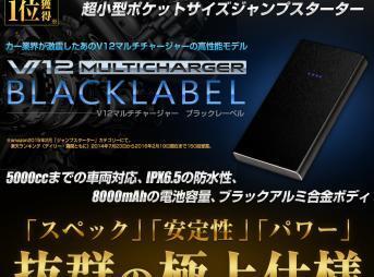 V12 Blacl Label