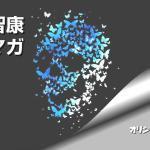坂田智康メルマガ