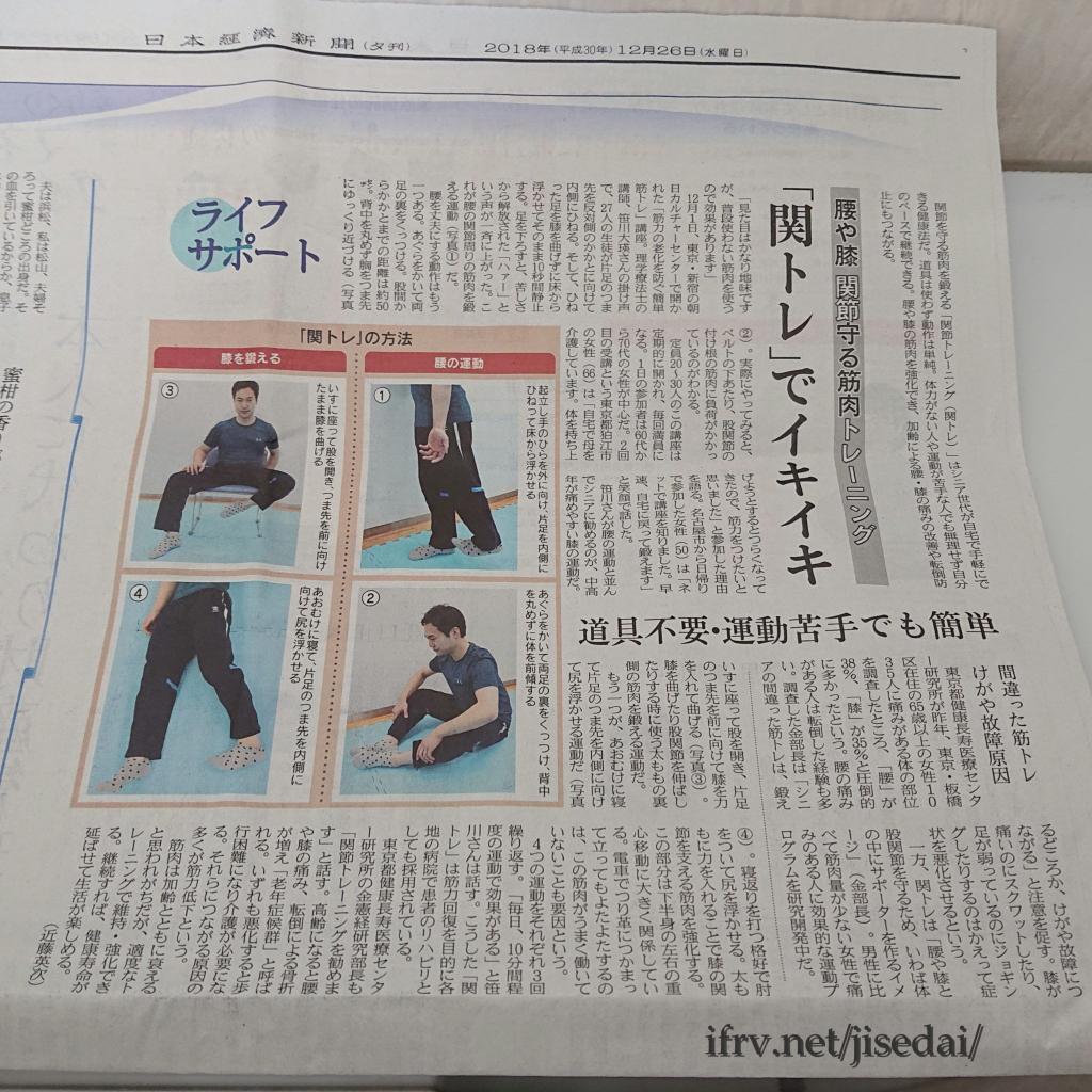 関トレ記事