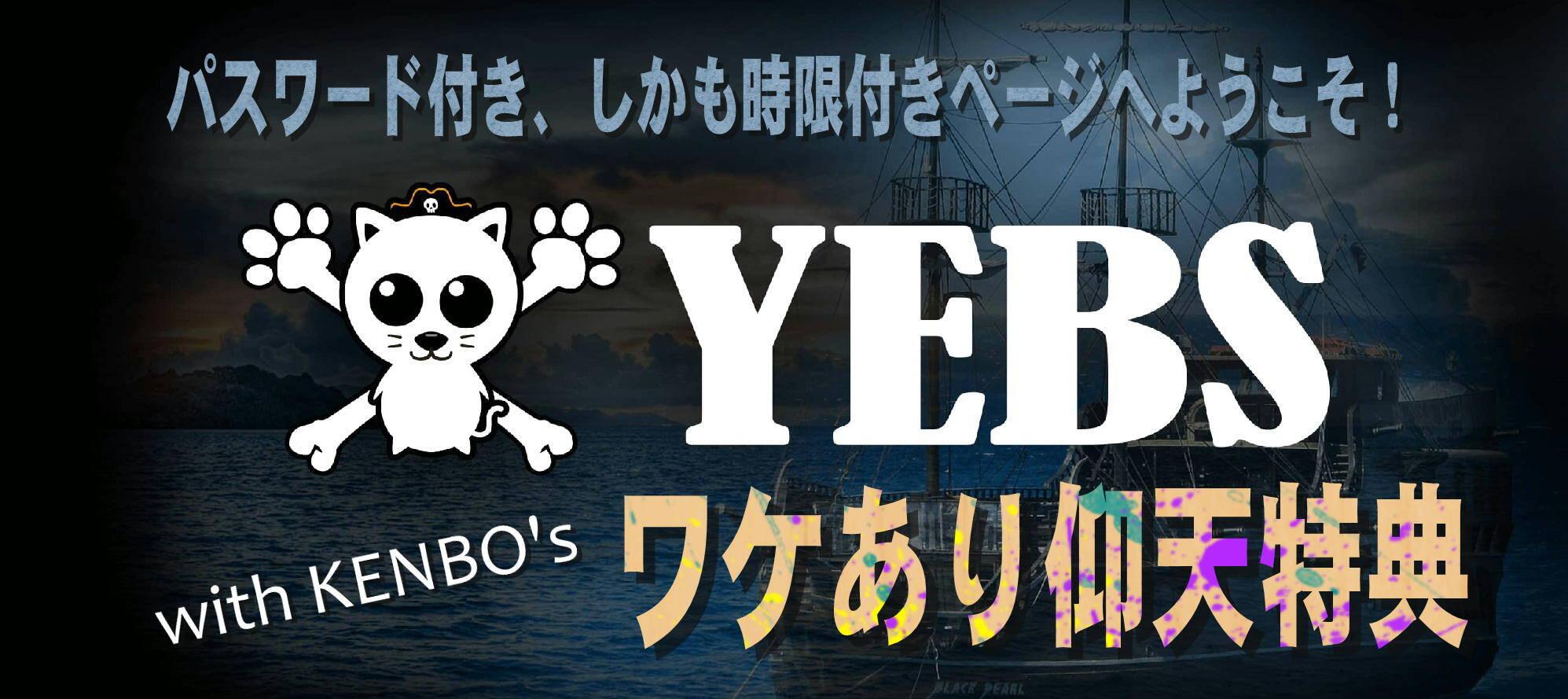 YEBSオンライン