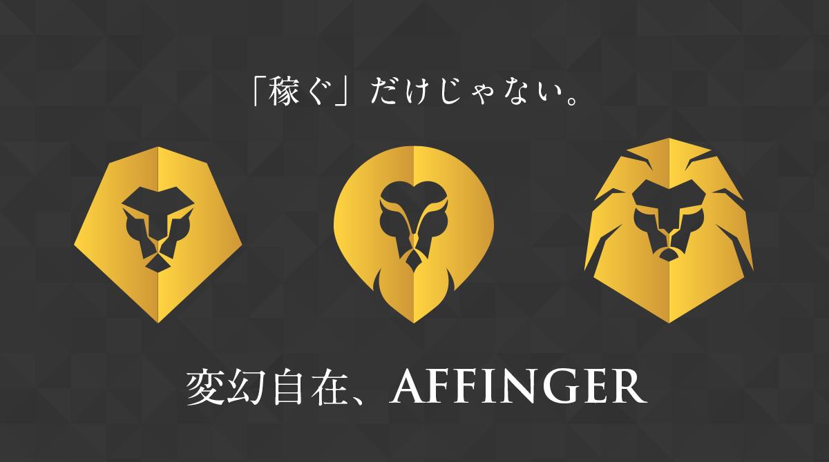 WING AFFINGER
