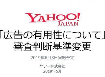 Yahoo 広告
