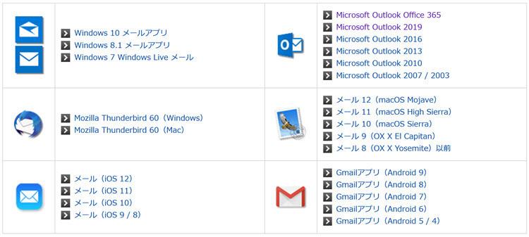 OCNメール 推奨メールソフト