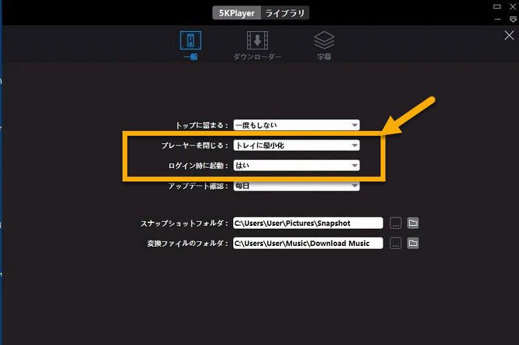 5Kplayer アンインストール