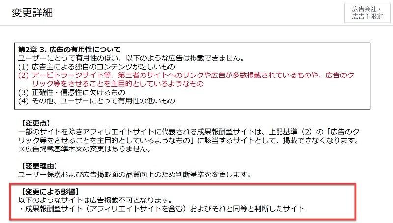 Yahoo!変更