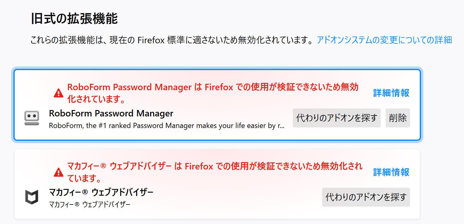 Firefoxアドオン障害