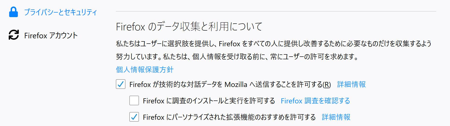Firefox アドオン対策