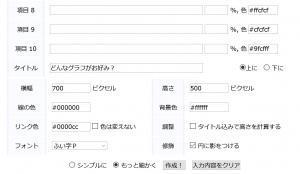 円グラフ作成ツール