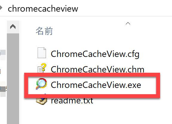 ChromeCacheView実行ファイル