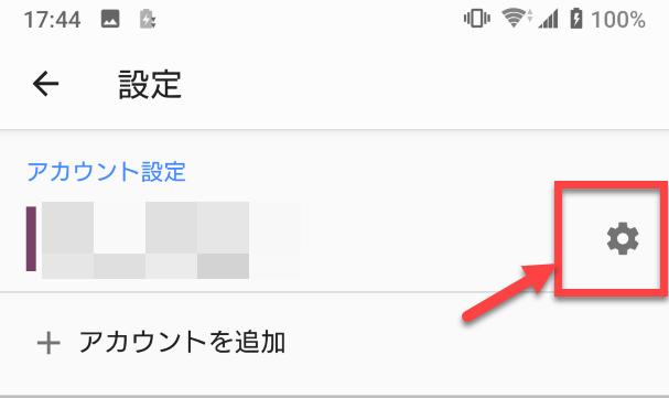 Eメールアプリ アカウント削除手順3