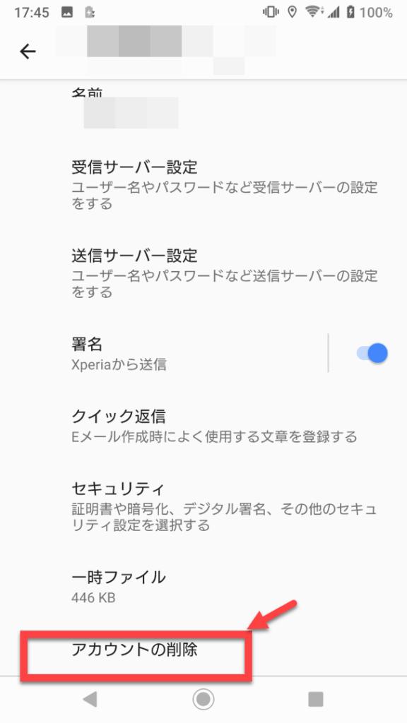 Eメールアプリ アカウント削除手順4