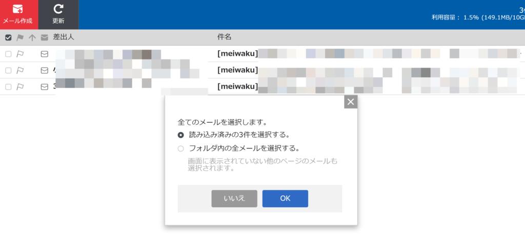 OCNメール 迷惑フォルダー