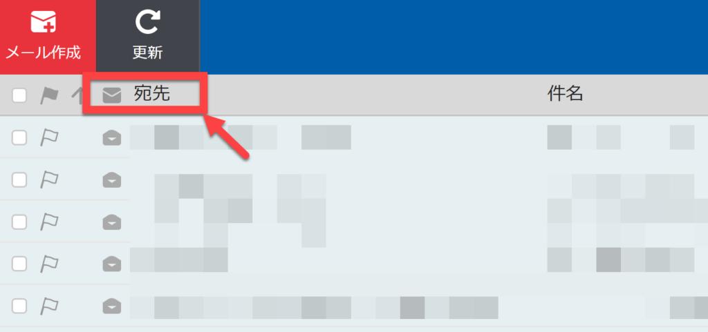 OCNメール 送信済画面