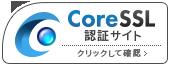 CORE SSL 認証サイト