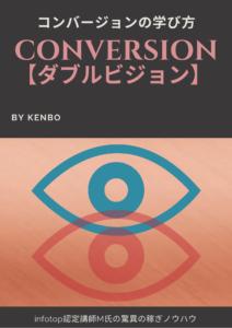 CONVERSION ダブルビジョン インフォマスターズ コンバージョンの学び方