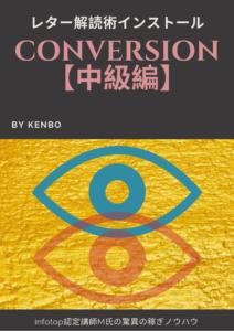 CONVERSION 中級編 インフォマスターズ レター解読術