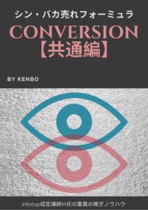 CONVERSION インフォマスターズ KENBO特典 共通編
