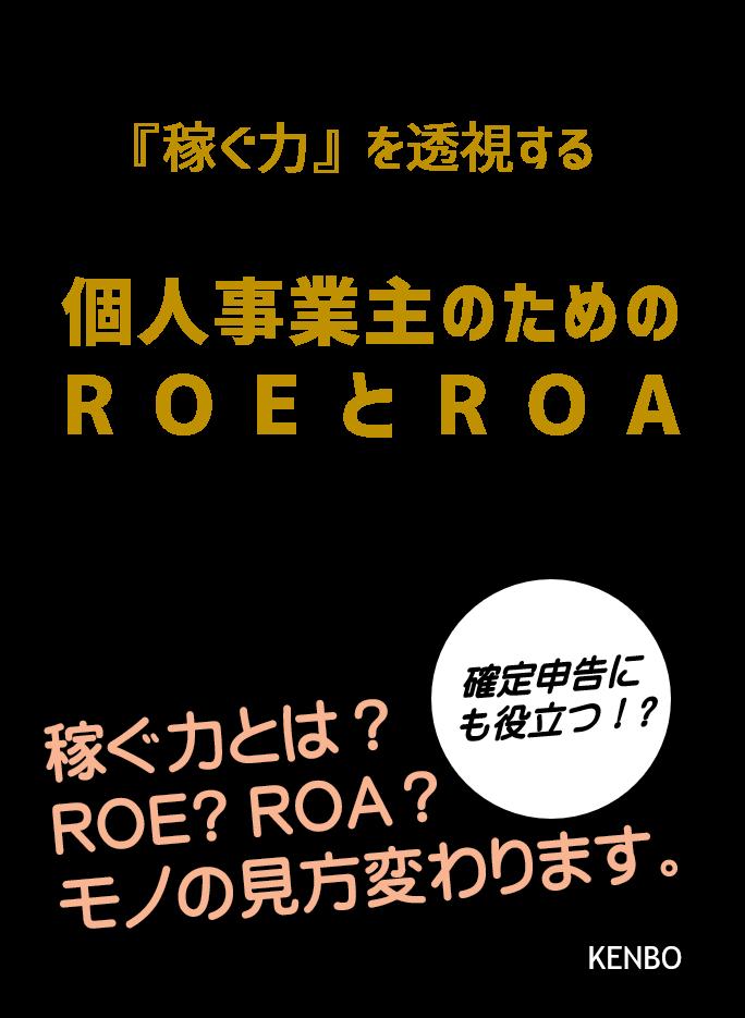 ROEとROA 個人事業主