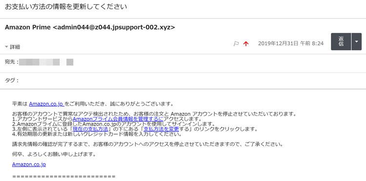 amazon spamメール