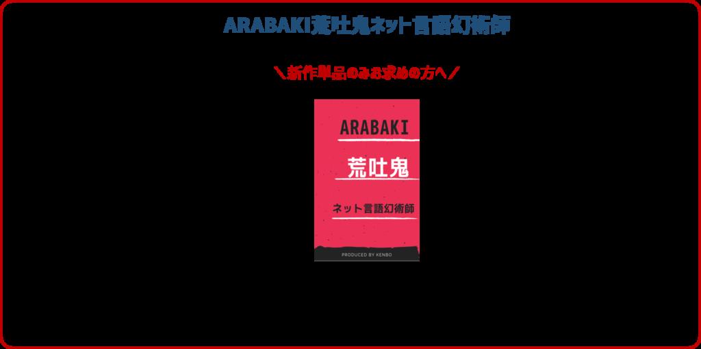 ARABAKI 荒吐鬼ネット言語幻術師