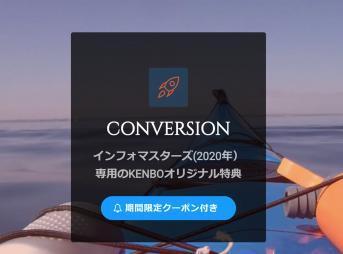 conversion インフォマスターズ2期特典