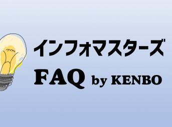 FAQ インフォマスターズ