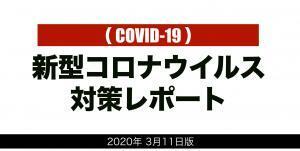 新型コロナウイルス対策レポート