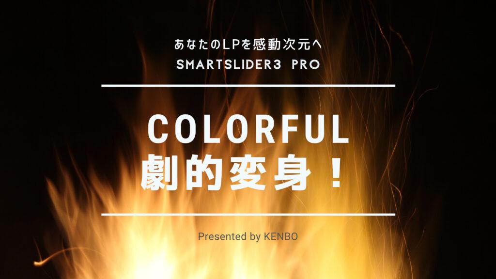 Colorful 劇的変身!