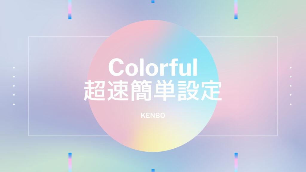 Colorful 超速簡単設定