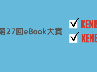 第27回eBook大賞