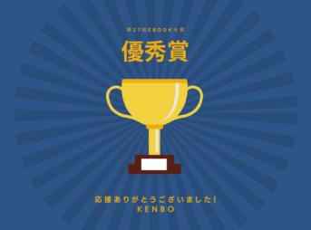 KENBO eBook大賞 優秀賞