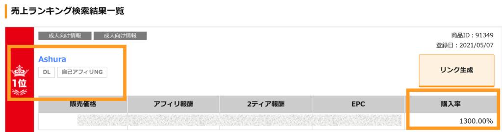 ashura 売上ランキング1位