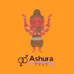 Ashura 阿修羅