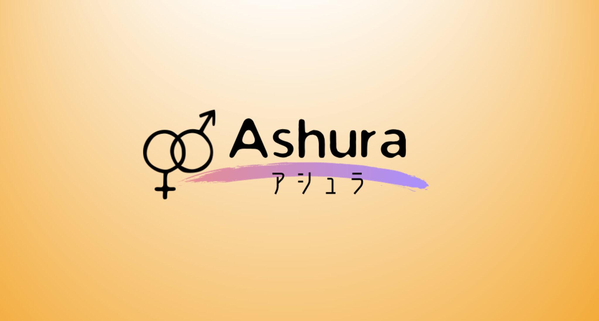 ashura アダルト動画アフィリエイト