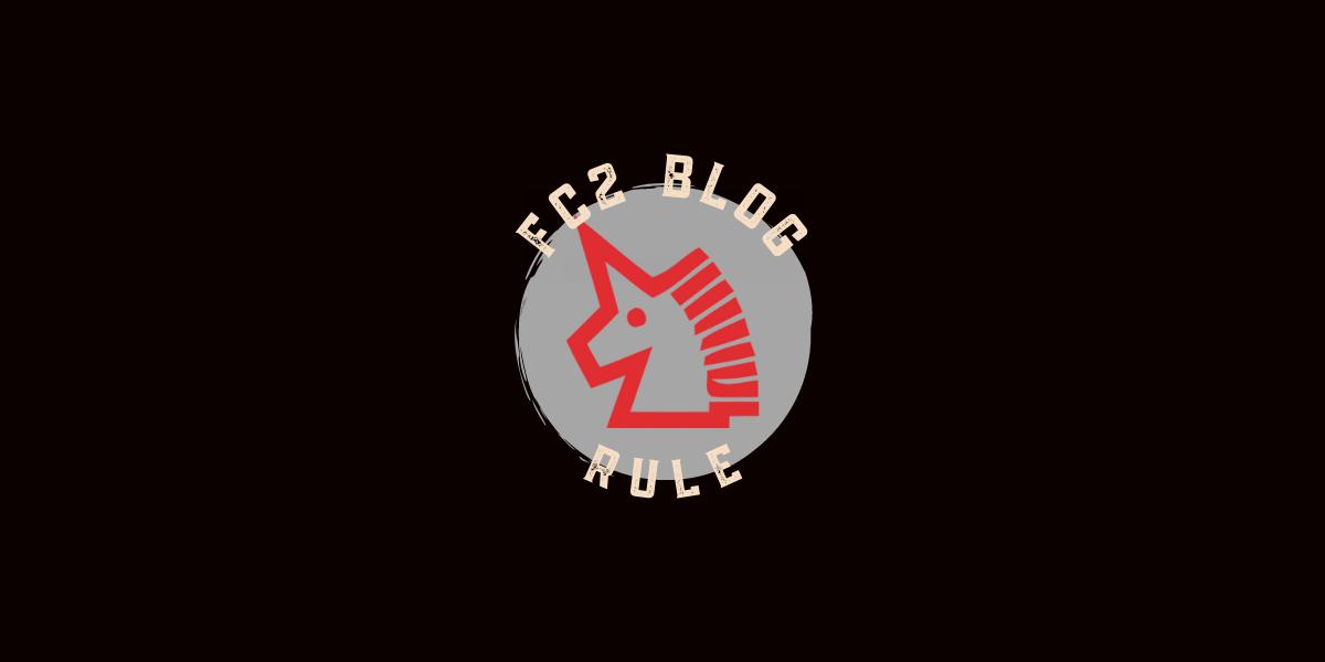 FC2 blog アダルト